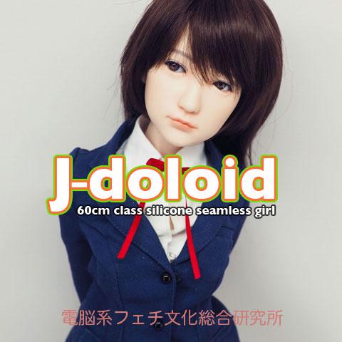 J-doloid/菱川 星乃03