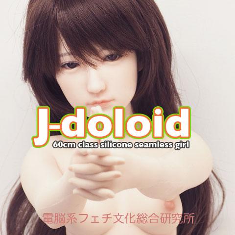 J-doloid/菱川 星乃05