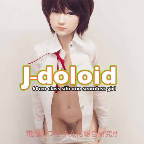 J-doloid/菱川 星乃04