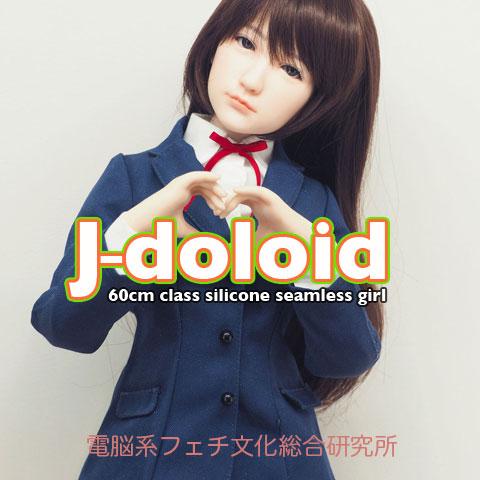 J-doloid/菱川 星乃02