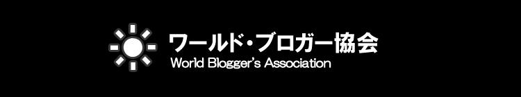 ワールド・ブロガー協会
