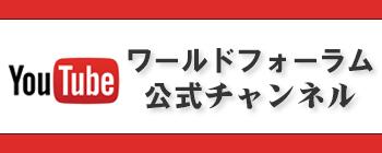 ワールドフォーラム公式Youtubeチャンネル
