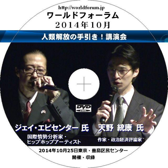 天野統康氏xジェイ・エピセンター氏