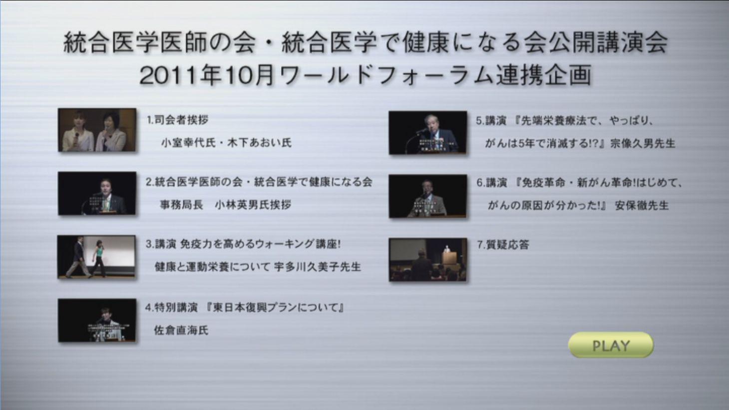 NPO法人統合医学健康増進会   日本からガンと難病 …