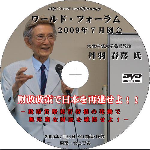 DVD】丹羽春喜氏「財政政策で日...