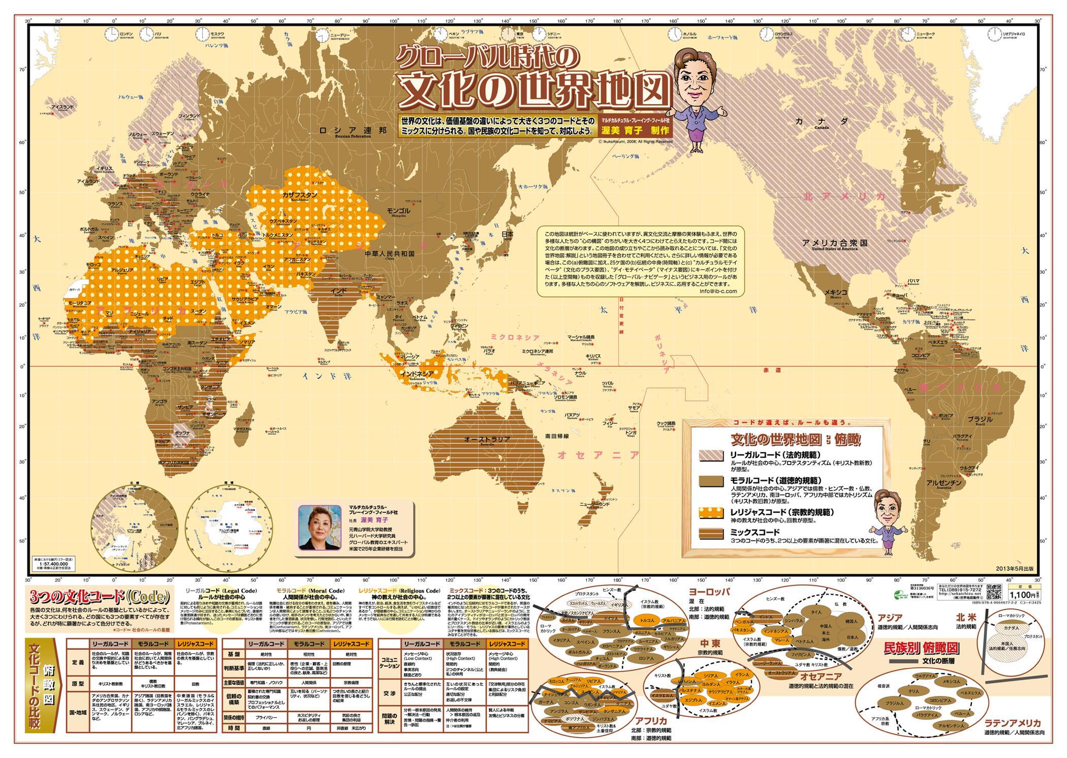 文化の世界地図(標準版)【日本語】