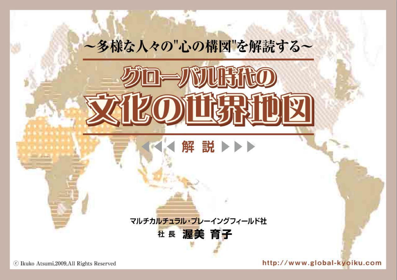 文化の世界地図解説冊子【日本語】