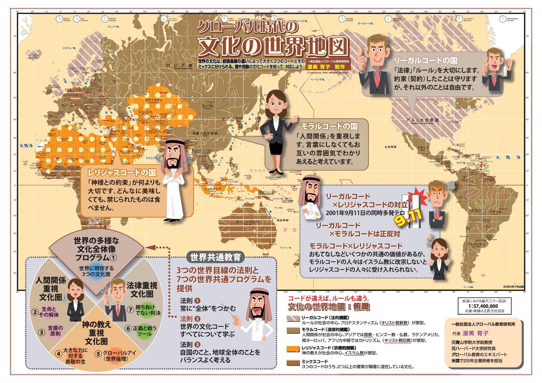 文化の世界地図(生徒版)【日本語】
