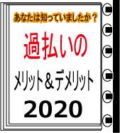 """<font face=""""Arial, Verdana""""><span style=""""font-size: 13.3333px;""""><b>●過払いのメリット&デメリット●2020</b></span></font><div><font face=""""Arial, Verdana""""><span style=""""font-size: 13.3333px;""""><b>2020年<br></b></span></font><div><font face=""""Arial, Verdana""""><div style=""""""""><span style=""""font-size: 13.3333px;""""><b>今大変この「過払い請求」が多い!新聞・ラジオ・テレビ</b></span></div><div style=""""""""><span style=""""font-size: 13.3333px;""""><b>でもそれをやった後のこと知ってました?</b></span></div><div style=""""""""><span style=""""font-size: 13.3333px;""""><b>でもよくあとのことも考えて行動しましょう。</b></span></div><div style=""""""""><span style=""""font-size: 13.3333px;""""><b>その為に「過払い請求」した払い戻し金が手に入った!</b></span></div><div style=""""""""><span style=""""font-size: 13.3333px;""""><b>あれ、それから、えっ?〇〇が出来ない?</b></span></div><div style=""""""""><span style=""""font-size: 13.3333px;""""><b>まず、ご覧ください。</b></span></div><div style=""""font-size: 13.3333px;""""><br></div></font></div></div>"""