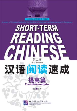 "<font color=""#333333"">本書は「閲読の学習」が主になるため、中国語検定やHSKの閲読問題対策用に適しています。<br><br>語学学校様等、まとめて安く購入したい方向けです。</font><br><br>"