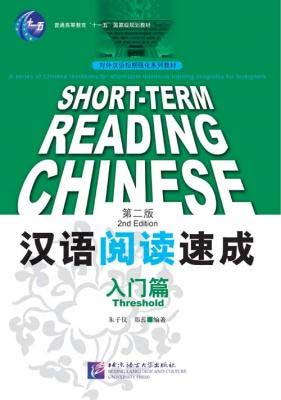 """<p><font color=""""#333333"""">中国語検定やHSKの閲読問題対策用に適しています。<br><br>なお、本書は「入門編」ですが内容は初級学習の後半以降程度になります。<br><br>語学学校様等、まとめて安く購入したい方向けです。</font><br><br><br></p>"""