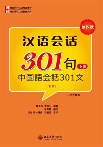 初級中国語テキストをまとめて安く購入したい方へ。<br>日本語注釈き(10セット)!<br><br>