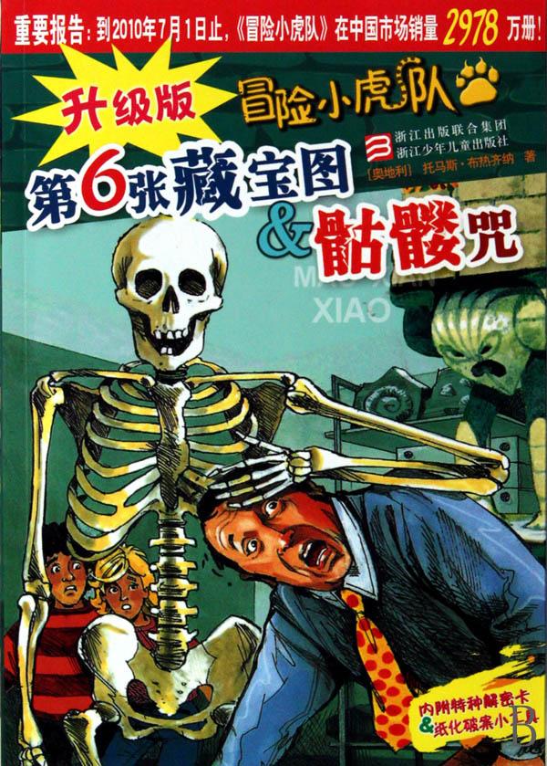 中国で爆発的な人気を誇る青少年向けのミステリー小説です。随所に挿絵があり、また読者に謎を問いかける手法は、子供から大人まで楽しめます。
