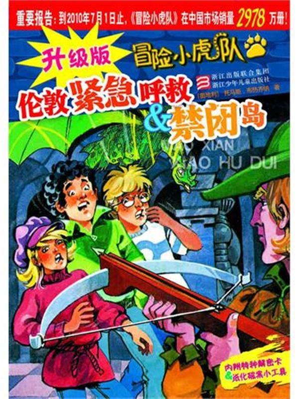 中国国内で絶大な人気を誇る青少年向けのミステリー小説です。随所に挿絵があり、また読者に謎を問いかける手法は、子供から大人まで楽しめます。