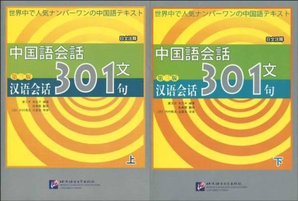 "<font color=""#00bb00""><font color=""#333333"">世界中で人気ナンバーワンの初級中国語テキストの上・下セット!<br>まとめて安く購入したい方向け。日本語注釈き。</font><br><br></font>"