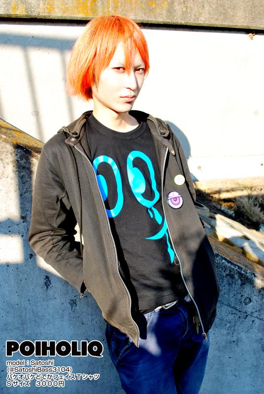 着用例1 model:Satoshi