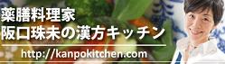 薬膳料理家 阪口すみの漢方キッチン