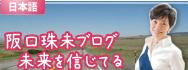 阪口すみのブログ