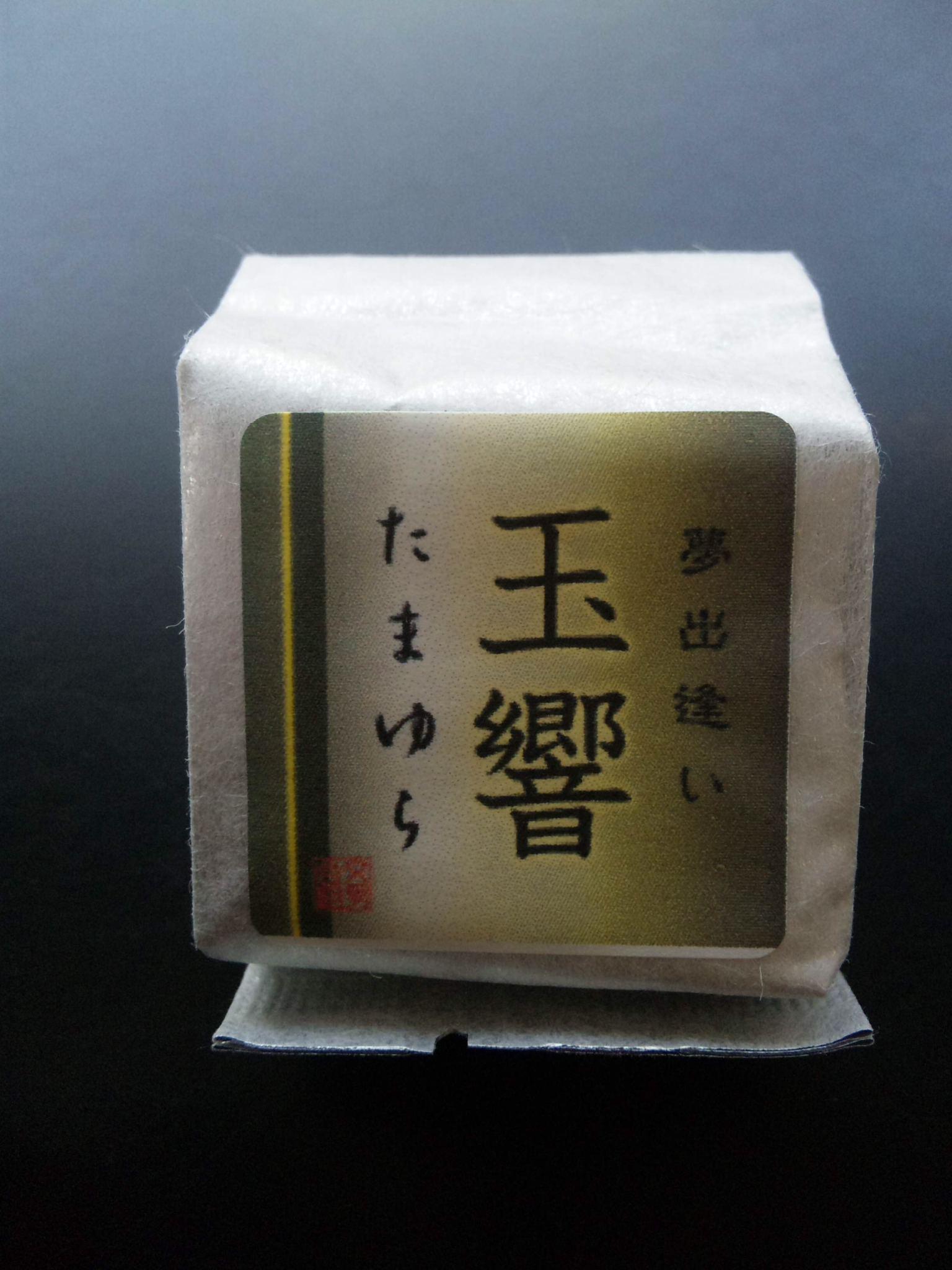 焙茶ようかん【夢出逢い 玉響】2個
