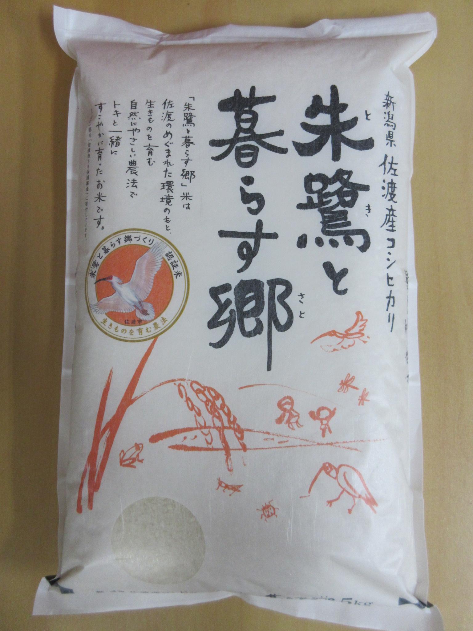 特別栽培米「佐渡朱鷺のコシヒカリ」限定販売中!
