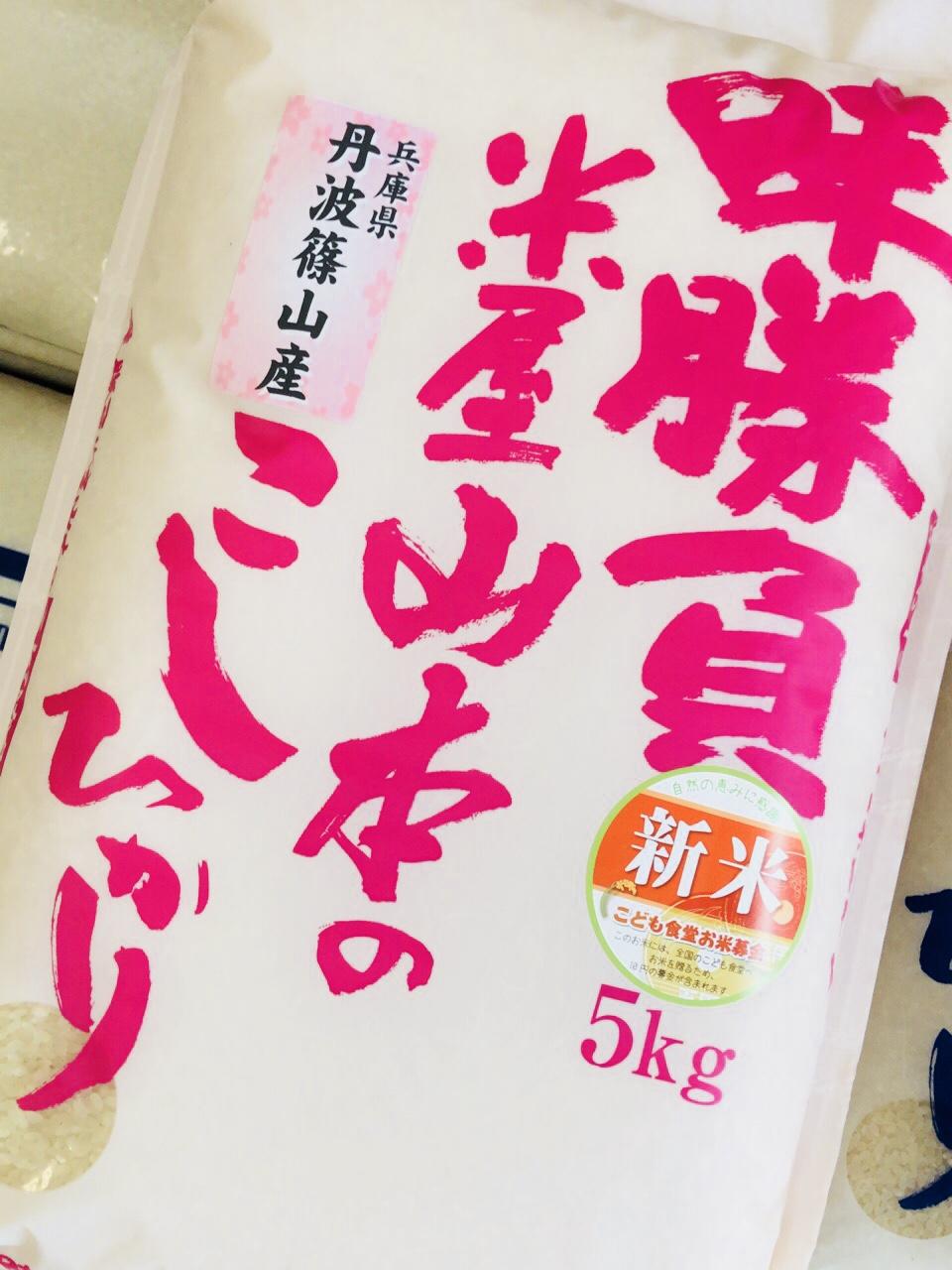 令和元年産兵庫県篠山コシヒカリです。