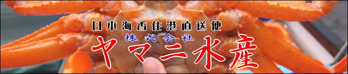 株式会社ヤマニ水産