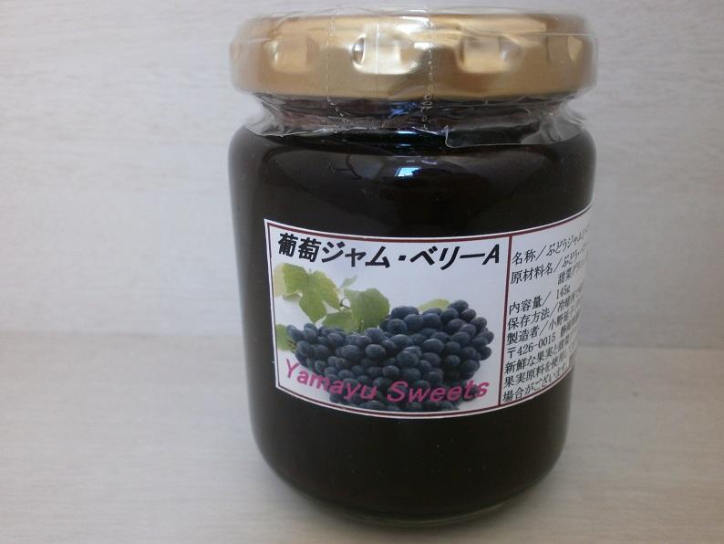 <p>山梨県産の「ベリーA」を贅沢に使ったジャムです。</p><p>ワイン等に利用されるベリーAぶどうですが、ジャムに加工すると深いぶどうの味わいが楽しめます。</p><p>ベリーAは、甘く濃厚な味わいのぶどうです。ポリフェノールがたっぷり含まれています。</p><p>ベリーAの皮の部分も柔らかく煮てあります。上品なコンフィチュールに仕上げております。</p><p>原材料:ベリーAぶどう・甜菜グラニュー糖・レモン果汁</p>
