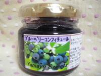 静岡県内産のブルーベリーを贅沢に使った、ブルーベリーのコンフィチュール(フルーツソース)です。<br />ブルーベリーの果実の食感が楽しめるようプレザーブスタイルに仕上げてあります。<br />ブルーベリージャムよりもソースが柔らかめにできています。コンフィチュールならではのフルーツの「香り」をお楽しみ下さい。<br /><br />アイスクリームやプレーンヨーグルトに入れても良いですし、シフォンケーキなどのプレーンなケーキに添えるソースとしてもお勧めです。<br />ブルーベリーには紫色の成分「アントシアニン」が豊富に含まれています。アントシアニンは目の疲れや視力の回復に効果があると言われています。<br /><br />原材料:ブルーベリー・てんさいグラニュー糖・無農薬レモン