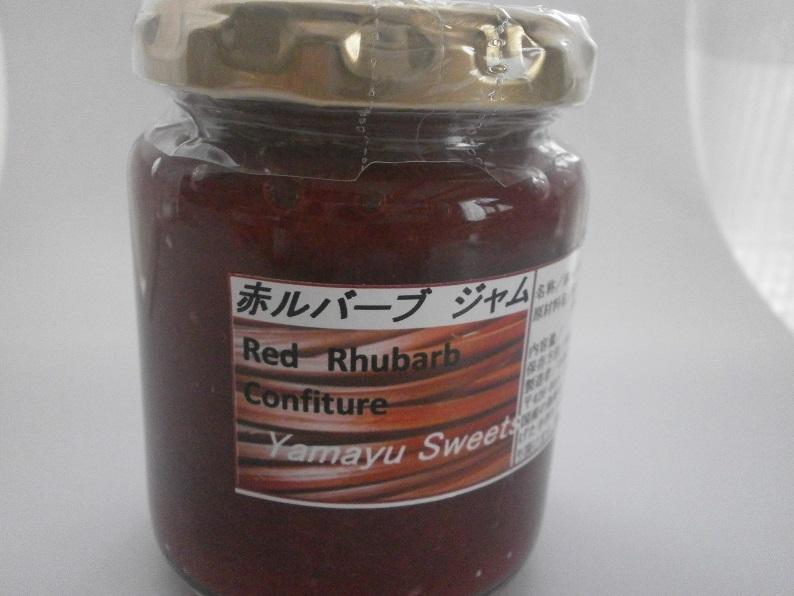 <p>オーガニック栽培の赤ルバーブを贅沢に使ったジャムです。</p><p>八ヶ岳ハーモニーファームの中谷さんが富士見町で栽培している赤ルバーブを使用。</p><p>甘酸っぱくてとても美味しいジャムに仕上がりました。</p><p>ヨーグルトやパンのお供に・・・ルバーブパイやルバーブパウンドケーキなどの製菓材料としてもオススメのジャムです。</p><p>健康を気遣う方に大人気の「赤ルバーブジャム」是非お試し下さい!</p><p>原材料:赤ルバーブ(長野県富士見町産)・甜菜グラニュー糖(北海道産)</p>