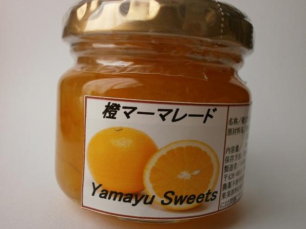 静岡県産の橙(だいだい)を使ったマーマレード。農薬不使用栽培、ノーワックスの果実なので、マーマレードにしても安心してお召し上がりいただけます。<br />橙の皮を丁寧に苦み抜きをすることで、柑橘の豊かな美味しさと爽やかさが際立つマーマレードになります。<br />橙は「代々栄える」という縁起担ぎでお正月飾りやお鏡餅の上に乗せたり・・・と慶事に使われることの多い果実です。お祝いごとや贈り物にも喜ばれるマーマレードです。 <br /><br />原材料:橙(静岡県産・農薬不使用栽培)・てんさいグラニュ糖(北海道産)