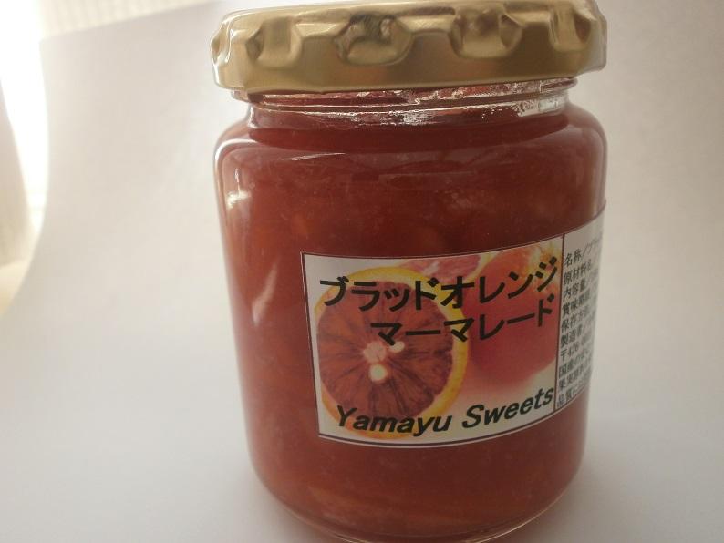 <p>英国デルメインマーマレードアワード2019にて銅賞を受賞しました。</p><p>静岡県産の新鮮なブラッドオレンジをマーマレードにしました。</p><p>美しいルビー色をしたマーマレードです。贈り物などにも大人気!!</p><p>ブラッドオレンジの爽やかな味わいをお楽しみ頂けます。</p><p>パン、紅茶、ヨーグルトなどに・・・!</p><p>原材料:ブラッドオレンジ(静岡県産)・甜菜グラニュー糖(北海道産)</p>