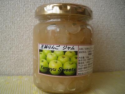 青森産のフレッシュな王林りんごで作ったジャムです。対馬正人さんが栽培した農薬不使用果実を使用しています。<br>王林りんごは酸味が少なく、甘くてジューシーな青色のりんごです。<br>王林りんごならでは甘みとジューシーさがギッシリ詰まっているジャムです。芳香と柔らかな食感が楽しめます。<br>王林りんごの食感が楽しめるようプレザーブスタイルに仕上げてあります。<br>王林りんご独自の甘さを引き立たせるため、お砂糖は控えめにして作ってありますので離乳期の赤ちゃんや幼児のおやつのトッピングに最適です。バターを塗ったトーストにも良く合います。<br><br>原材料名:王林りんご(農薬不使用栽培)・てんさいグラニュー糖・レモン果汁(農薬不使用栽培)