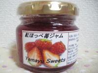静岡県産のフレッシュな紅ほっぺ苺で作ったジャムです。<br />紅ほっぺ苺は「あきひめ」と「さちのか」の交配でできた静岡生まれの品種です。ほっぺが落ちるほど美味しいとして「紅ほっぺ」と命名されました。<br />果汁も多く、香りもよい紅ほっぺ苺をふんだんに使い、コクのある味わい豊かなジャムに仕上げました。<br />紅ほっぺ苺の豊かな香りとフルーティーな味わいをそのままジャムの中に閉じ込めました。<br />「苺の甘みと程よい酸味がマッチして美味しい」と好評を頂いております。子供から大人まで大人気のジャムです。<br /><br />原材料名:紅ほっぺいちご・てんさいグラニュー糖・レモン