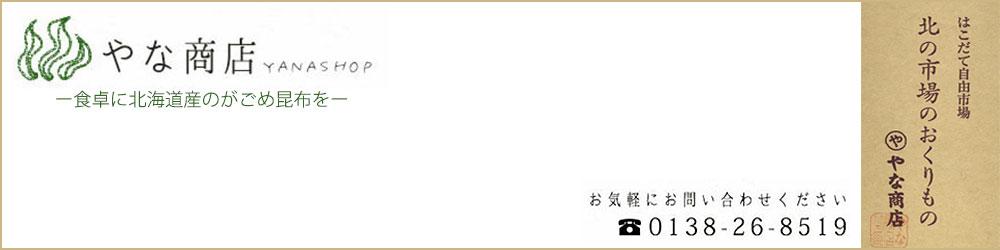 函館自由市場 やな商店