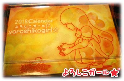 よろしこガール☆卓上カレンダー タイプ (2018年)