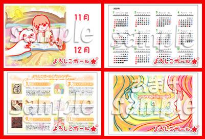 よろしこガール☆卓上カレンダー タイプ (2020年)