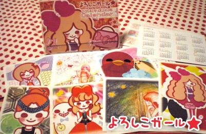 よろしこガール☆オリジナルカレンダー2014年(一式)