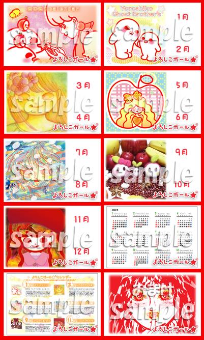 よろしこガール☆卓上カレンダー タイプ (2021年)