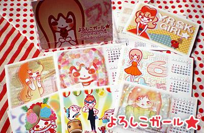 """<font color=""""#0000FF""""><b>販売を終了しました。ありがとうございました。<br></b></font>2015年(平成27年)よろしこガール☆卓上カレンダーです。<br>よろしこガール☆オリジナルカレンダーの販売です。<br><a href=""""http://ameblo.jp/yoroshikogirl/entry-11939861977.html"""" target=""""_blank""""><font color=""""#CC0000"""">●</font>2015年カレンダー紹介記事</a><br><br>"""