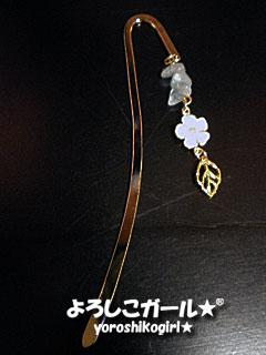 よろしこの花ブックマーク グリーン (天然石・金具金)金属タイプ