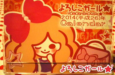 よろしこガール☆オリジナルカレンダー2014年 カレンダー内容