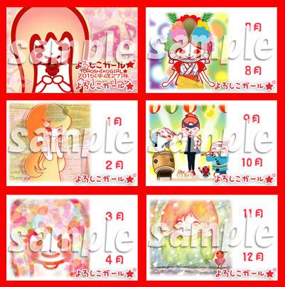 よろしこガール☆卓上カレンダー タイプ (2015年)