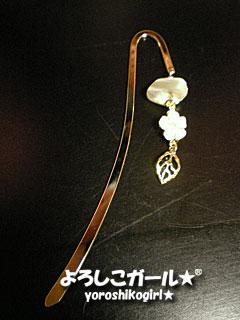 よろしこの花ブックマーク 白 (天然石・金具金)金属タイプ