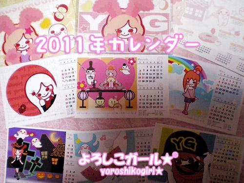 2011年よろしこガール☆カレンダー