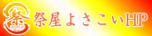 祭屋-Saiya-よさこい踊り子隊ホームページ