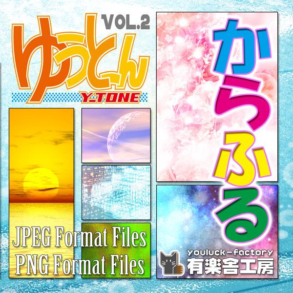 """<p>有楽舎工房初のカラー画像素材集「からふる」です。<br></p><p>ChisatoNakamura監修・製作による「Background」「Scenery」「Sky and Sea」「Texture」の四カテゴリのカラー素材を用意しました。</p>A4判350dpi RGB形式で、JPEG形式・PNG形式のファイルを収録しています。<br><br>そのままご使用になるだけではなく、加工することでさらなる表現の幅の広がりが期待できます。<br><br>本画像素材に収録されているすべての画像は、ライセンスに許諾されている範囲で、商用・非商用を問わずご自由にご利用いただけます。<br><br><a href=""""http://youluck.kir.jp/item/y-tone/g_yl13/""""><全サンプルを見る></a><br>"""