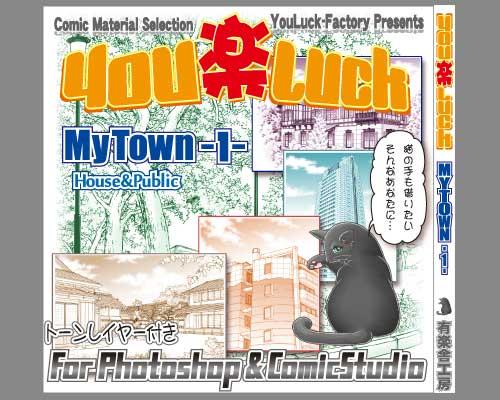 """[MyTown -1- House&Public]は、現代日本の住居・学校・ビルなどの線画に、トーン処理を施した背景素材集の<br>です。<br>ComicStudio上で編集加工して二値化した線画データに、ComicStudioの標準トーンとグラデーショントーンを使い、トーン処理を施しました。<br><br>その背景素材をすぐに使えるComicStudioレイヤー素材形式で書き出しzip圧縮したファイルと、Photoshop形式で書き出したPSDファイルを収録しました。そのまま貼りつけてもトーン処理済みですのでお手軽です。<br><a href=""""http://youluck.kir.jp/item/mt/g_yl05/"""" target=""""_blank""""><全サンプルを見る></a>"""