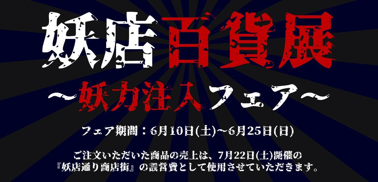 妖店百貨展☆妖力注入フェア☆