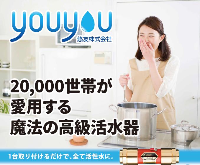悠友株式会社