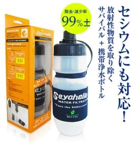どんな時でも安全で安心な飲み水を。セシウム対応の浄水ボトル。